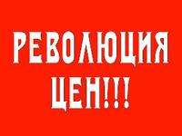 РЕВОЛЮЦИОННЫЕ ЦЕНЫ!!!